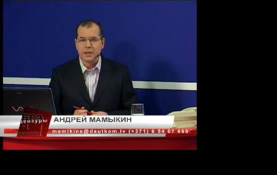 """Программа """"Без цензуры в Даугавпилсе"""" - Даугавпилсские политики (видео)"""