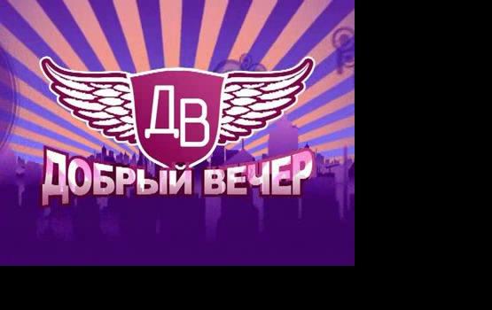 """""""Добрый вечер"""" встречается с Цирком лилипутов (видео)"""