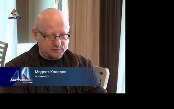 """""""Актуальное Интервью"""": Модест Колеров"""