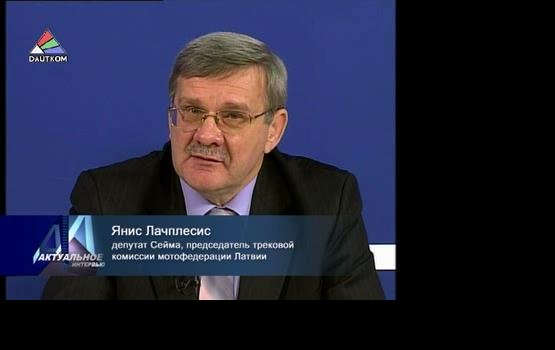 Интервью: Янис Лачплесис о спидвейном гран-при (видео)