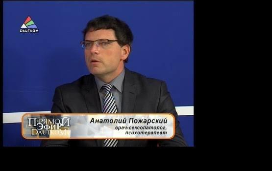 В прямом эфире: сексопатолог А. Пожарский (видео)