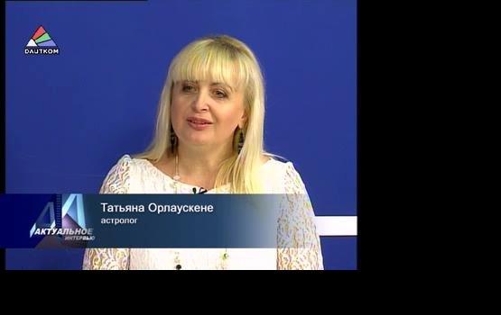 Актуальное интервью: астролог Татьяна Орлаускене (видео)