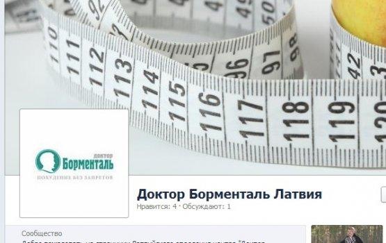 Доктор Борменталь - теперь на Facebook!