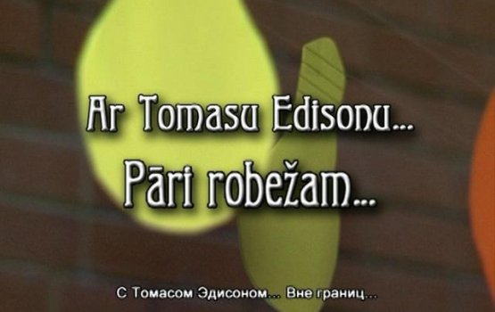 Ar Tomasu Edisonu pāri robežam (видео)