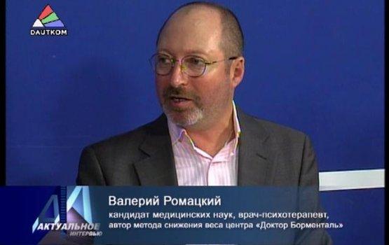 Актуальное интервью: Валерий Ромацкий (видео)