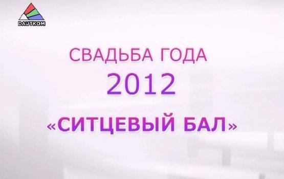 Ситцевый бал (Свадьба года - 2012) (видео)