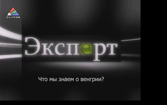 Программа Expert с фирмой Remaco: Венгрия (видео)