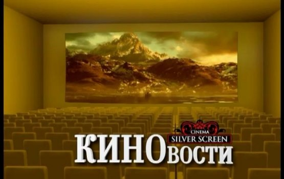 """""""Киновости"""" c Silver Screen: первый выпуск (видео)"""