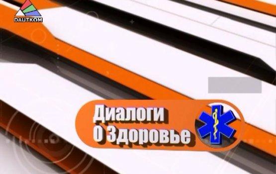 """Программа """"Диалоги о здоровье"""": кардиоваскулярные заболевания (видео)"""