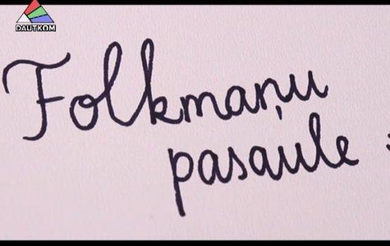 "Фильм ""Folkmaņu pasaule"" (видео)"