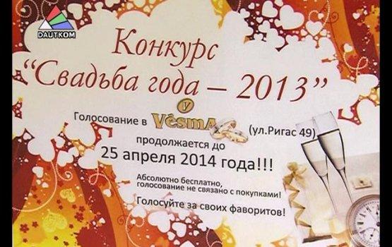 """«Свадьба года» в ресторане """"Vēsma"""": новые итоги (видео)"""