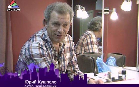 """Добрый вечер"": Юрий Кушпело (видео)"
