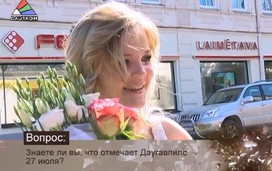 """""""Личное мнение"""": что отмечает Даугавпилс 27 июля? (видео)"""