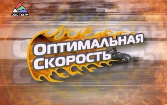 """""""Оптимальная скорость"""" 5 сезон: Выпуск 7 (видео)"""