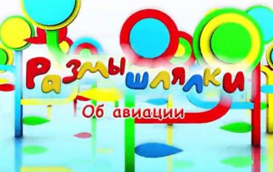 """""""Размышлялки"""" об авиации (видео)"""