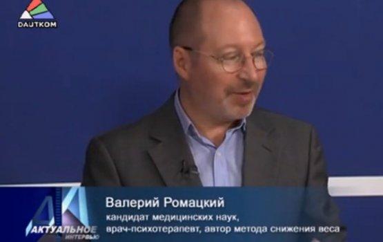 """""""Актуальное интервью"""": Валерий Ромацкий о похудении (видео)"""