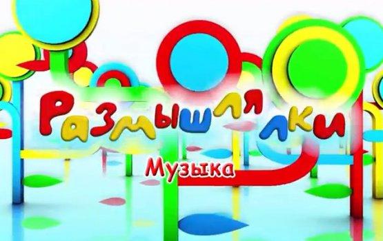 """""""Размышлялки"""" о музыке (видео)"""