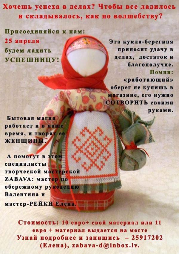 Кукла оберег на богатство своими руками 80