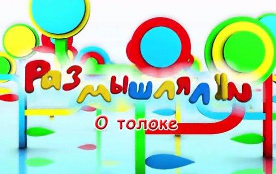 """Размышлялки"" о толоке (видео)"