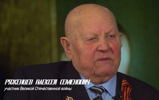 «…Если б не было войны…»: Алексей Ряженцев (видео)