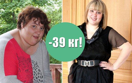 «Минус 39 кг… Неужели это я?!»