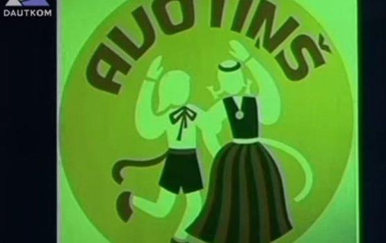Анонс концерта танцевального коллектива Avotiņš (видео)