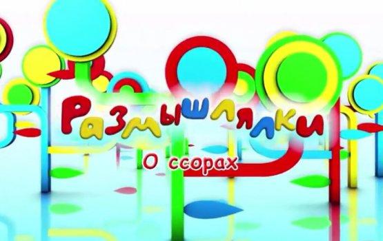 """""""Размышлялки"""" о ссорах (видео)"""