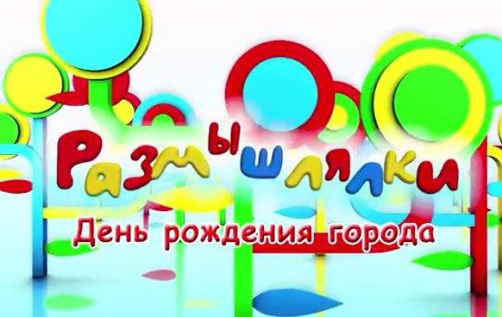 """Размышлялки"" о юбилее города (видео)"