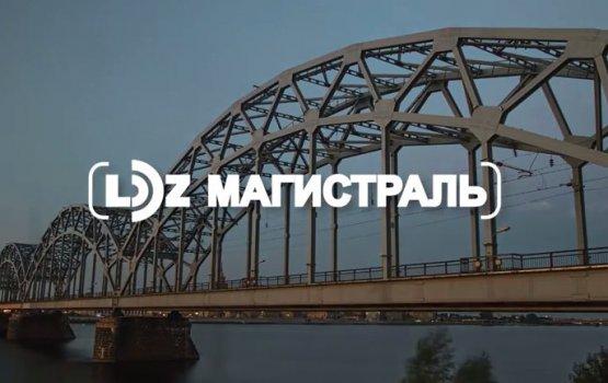 «LDZ магистраль». Выпуск 4 (видео)