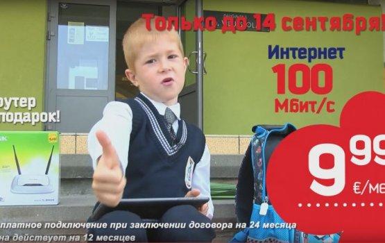 Акция от DAUTKOM: снова в школу! (видео)