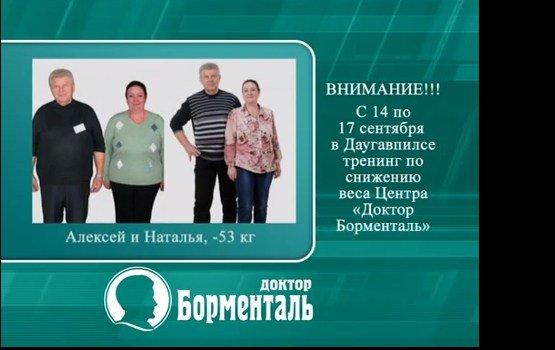 "Приглашаем на тренинг центра ""Доктор Борменталь""! (видео)"