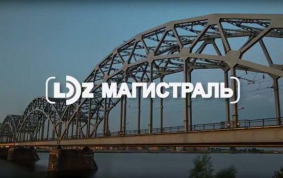 «LDZ магистраль». Выпуск 8 (видео)
