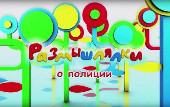 """""""Размышлялки"""" о полиции (видео)"""