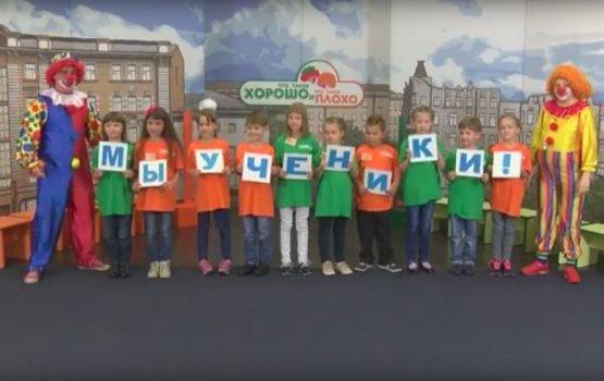 """""""Что такое хорошо...?"""": мы ученики! (видео)"""