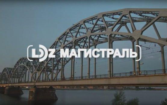 «LDZ магистраль». Выпуск 9 (видео)