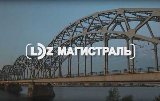 «LDZ магистраль». Выпуск 10 (видео)