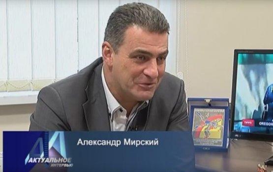 """""""Актуальное интервью"""": Александр Мирский (видео)"""