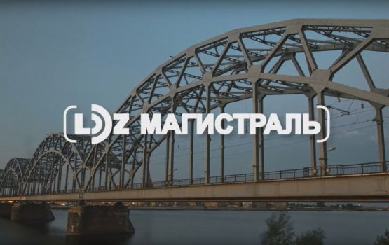 «LDZ магистраль». Выпуск 11 (видео)