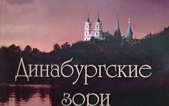"""Презентация сборника """"Динабургские зори"""""""
