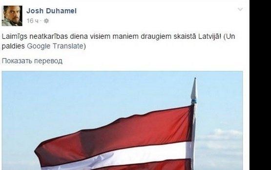 Голливудский актер поздравил Латвию с Днем независимости