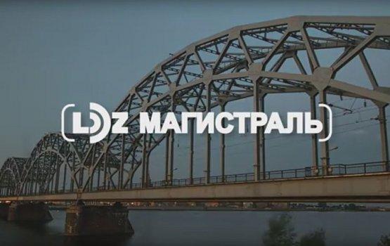 «LDZ магистраль». Выпуск 14