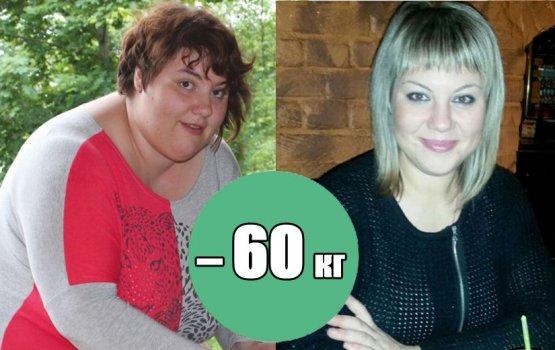 Минус 60 кг! Или секреты новой жизни нашей героини