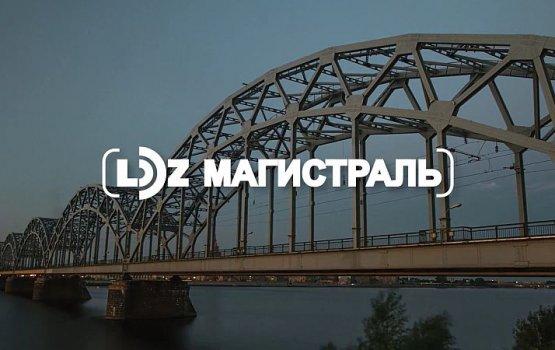 «LDZ магистраль». Выпуск 1 (сезон 2)