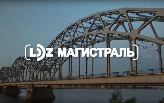 «LDZ магистраль». Выпуск 3 (сезон 2)