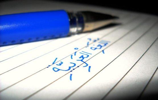 Арабский язык как отзвук времени