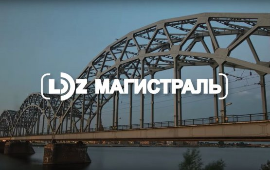 «LDZ магистраль». Выпуск 4 (сезон 2)