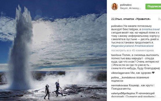 За кем следить: друзья – путешественники в Исландии
