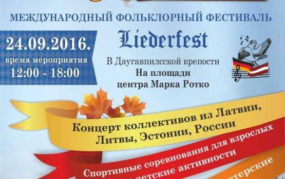 В Крепости пройдут сразу два фестиваля