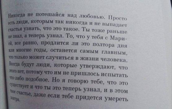 Что читать: «Уна & Сэлинджер» Фредерика Бегбедера