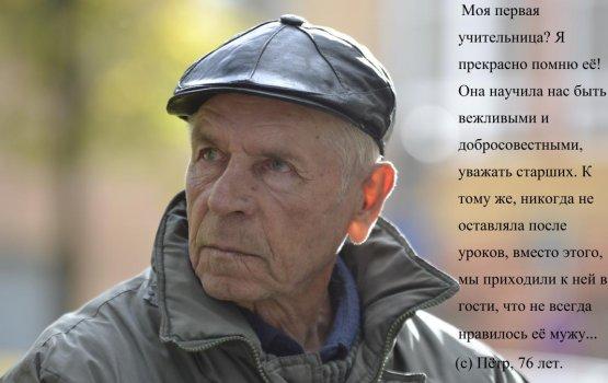 Устами даугавпилчан: Школьные годы